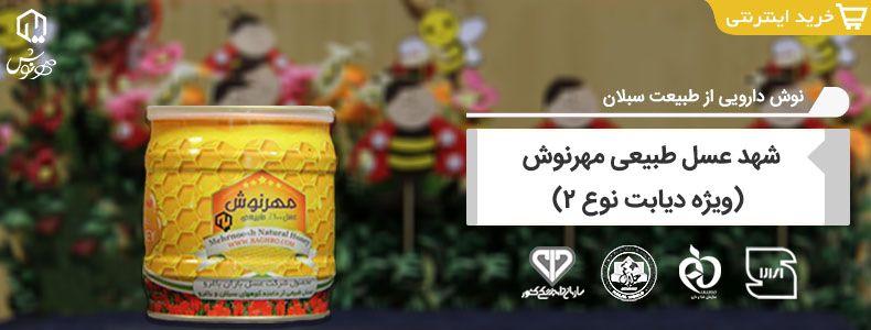 شهد عسل طبیعی ویژه دیابت نوع 2