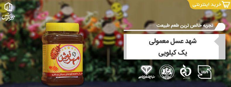 شهد عسل معمولی یک کیلویی