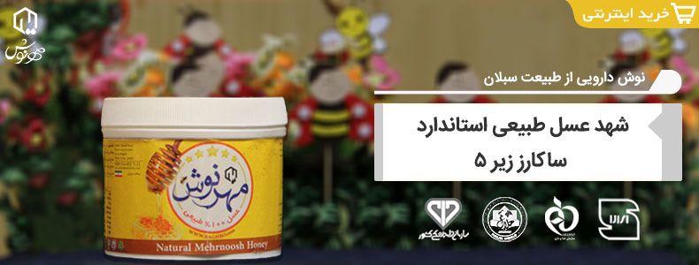 شهد عسل طبیعی استاندارد ساکارز زیر ۵