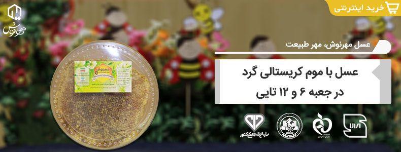 عسل با موم کریستالی گرد درجعبه ۶ و ۱۲ تایی
